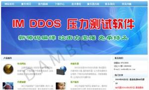IMDDOS Gui (Quelle: damballa.com)